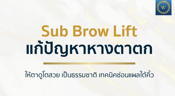 Sub Brow Lift แก้ปัญหาหางตาตก ให้ตาดูโตสวย เป็นธรรมชาติ เทคนิคซ่อนแผลใต้คิ้ว