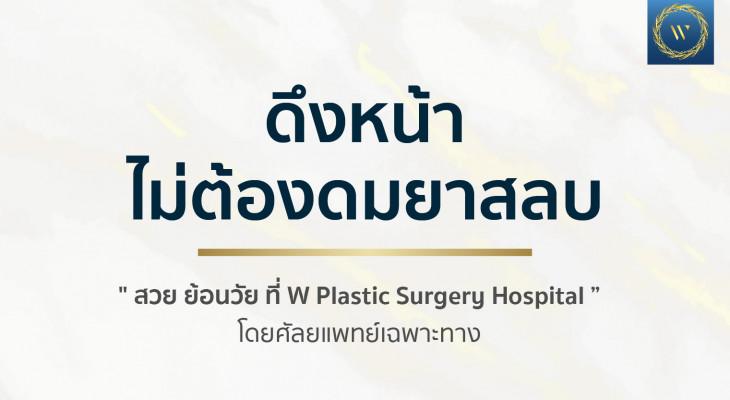 """ดึงหน้า ไม่ต้องดมยาสลบ """"สวย ย้อนวัย ได้ที่ W Plastic Surgery Hospital"""" โดยศัลยแพทย์เฉพาะทาง"""