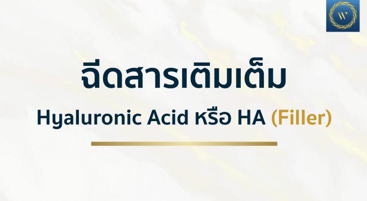 การฉีดสารเติมเต็ม ด้วย  Hyaluronic Acid หรือ HA (Filler)